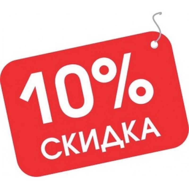 Скидка 10% при оформлении заказа через сайта
